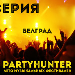 partyhunter 1 episode