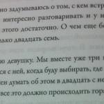 цитата из книги важные годы