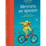 mechtat_ne_vredno_3d_big