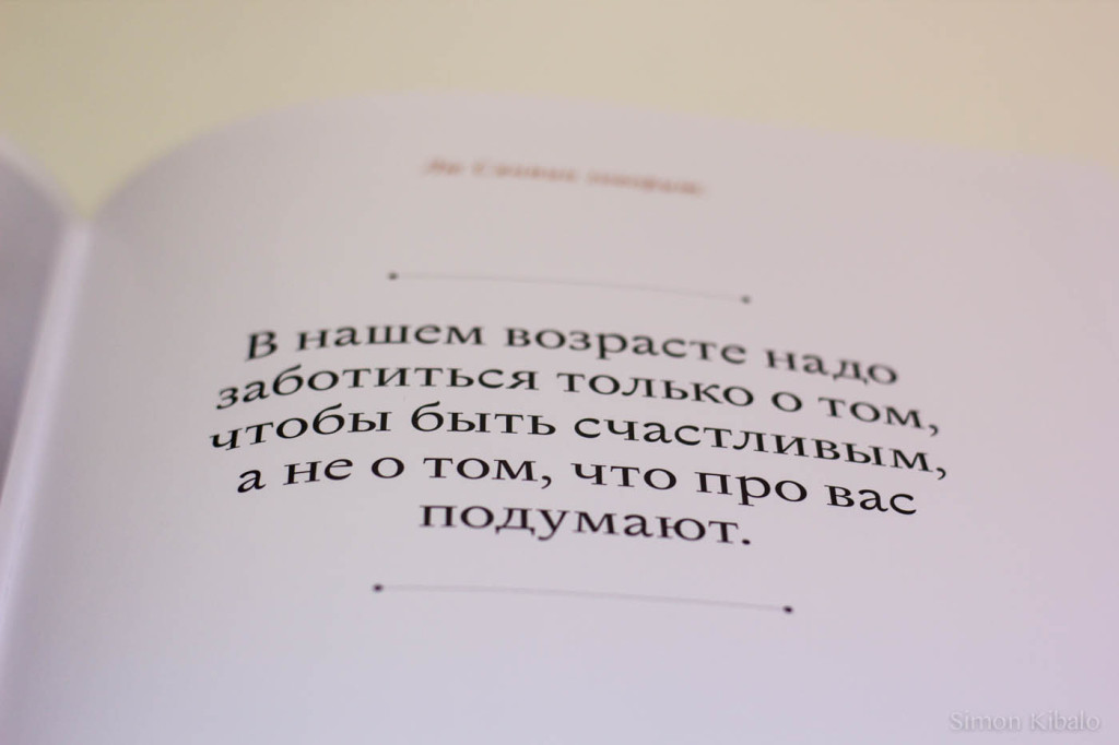Другое дело - счастье