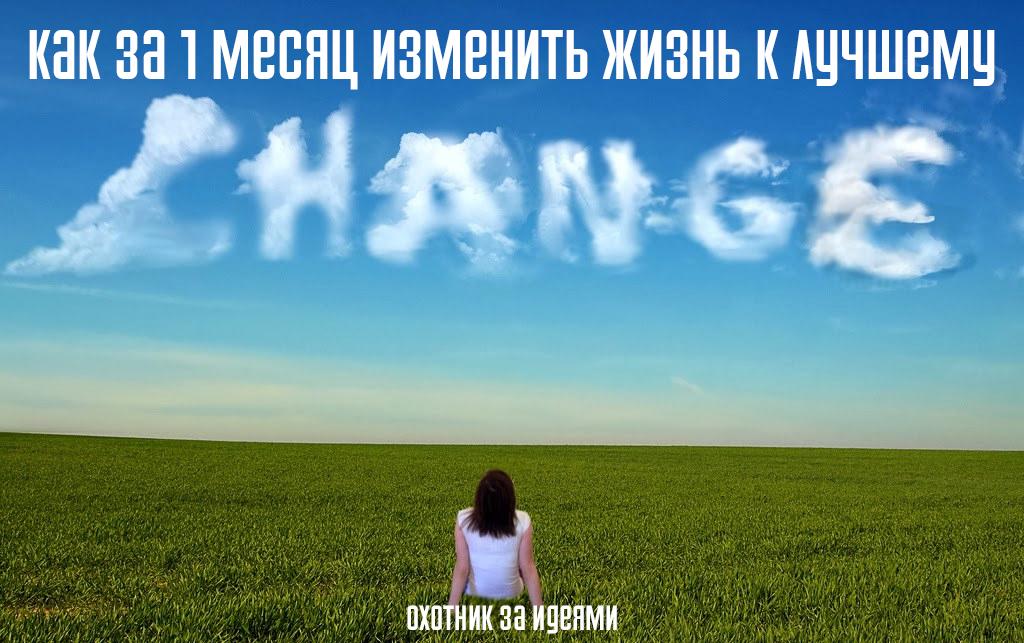 Как изменить свою жизнь за месяц