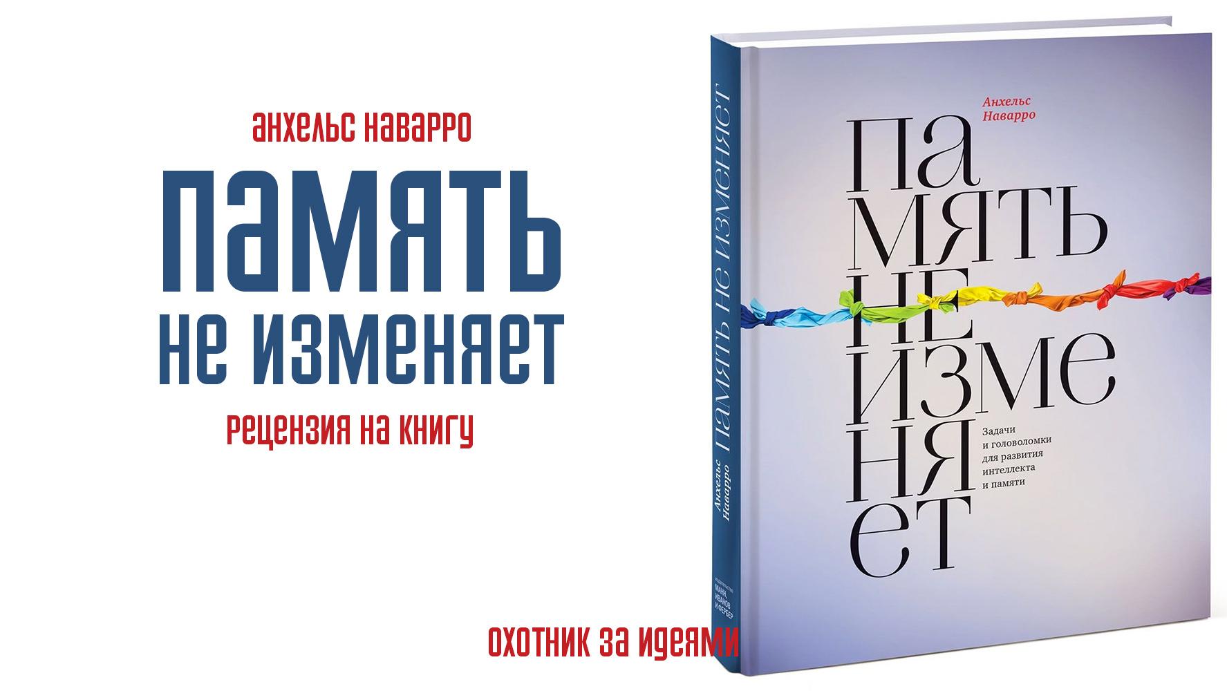 книга о развитии памяти