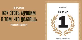 Номер 1 - Игорь Манн