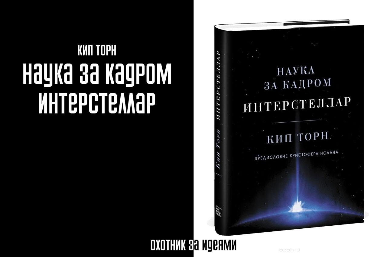 Интерстеллар Книга