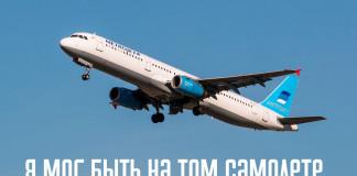 Разбился самолет Шарм-эль-Шейх - Санкт-Петербург