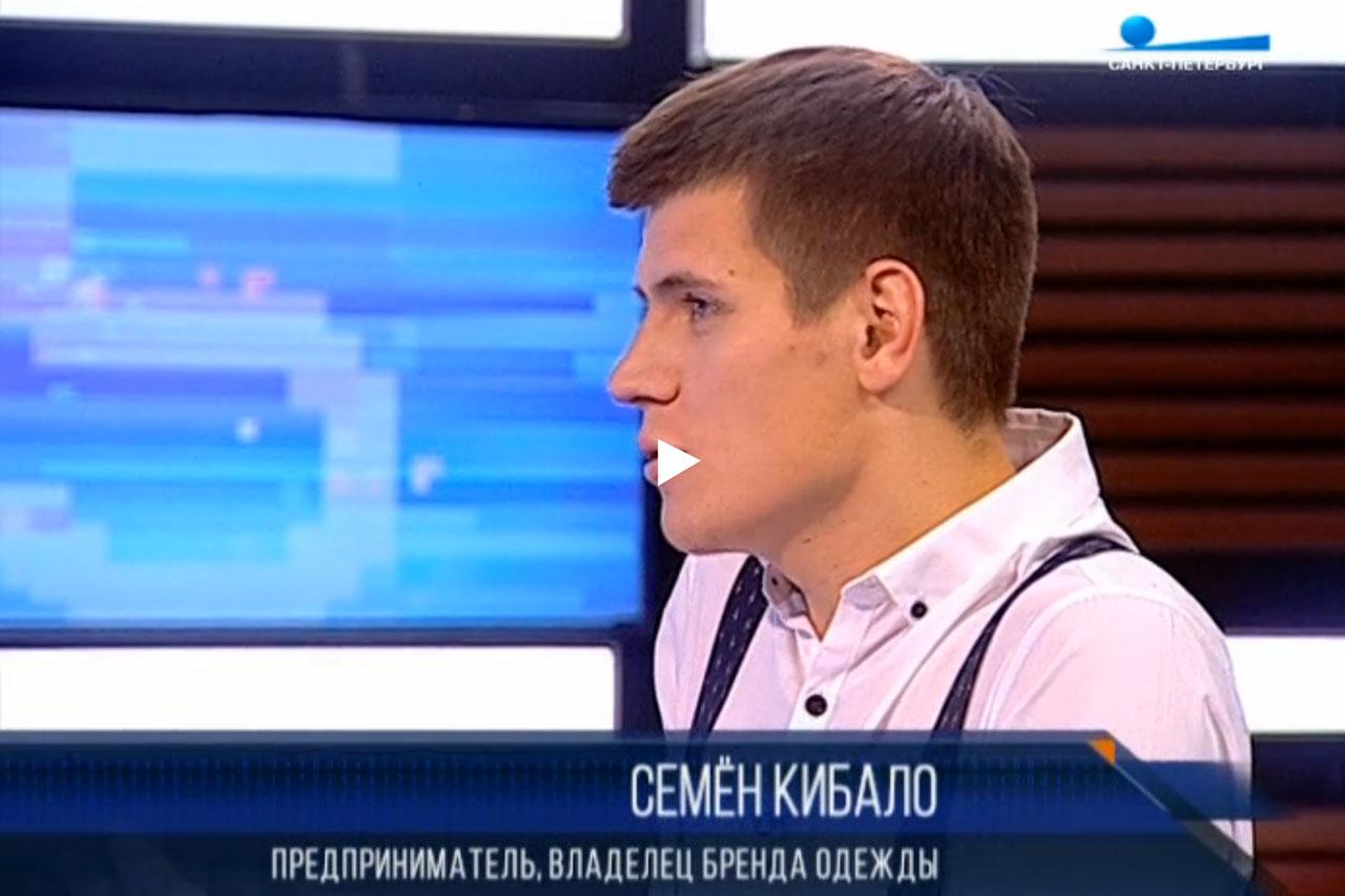 Семен Кибало ТВ СПб