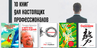 10 книг для настоящих профессионалов