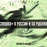 Спешка в России и зарубежом