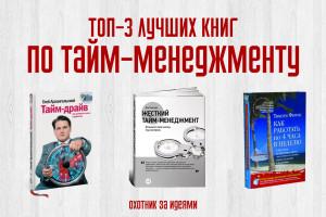 ТОП-3 лучшие книги по тайм-менеджменту