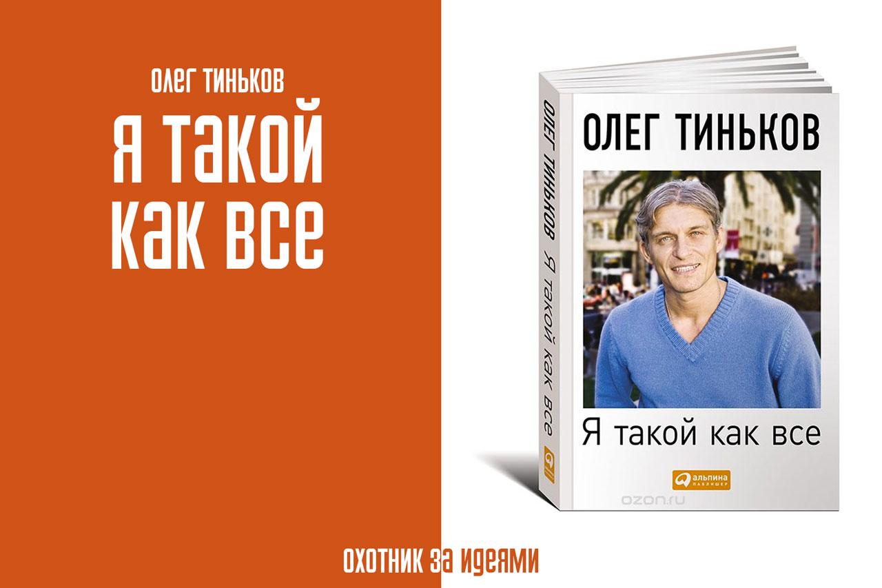 Олег тиньков «я такой как все» — скачать бесплатно   о банках и.