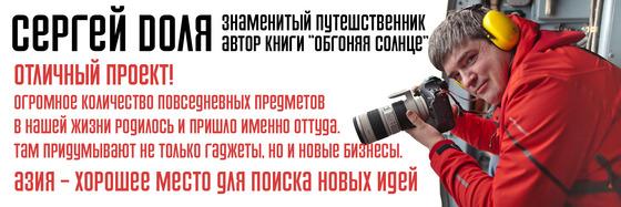 Сергей Доля - Охотник за идеями