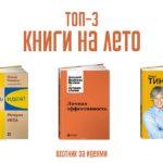 Книги на лето