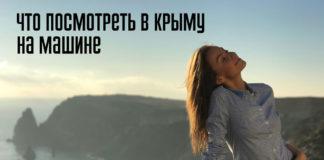 Что посмотреть в Крыму на машине