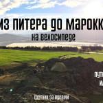 на велосипеде из санкт-петербурга до марокко