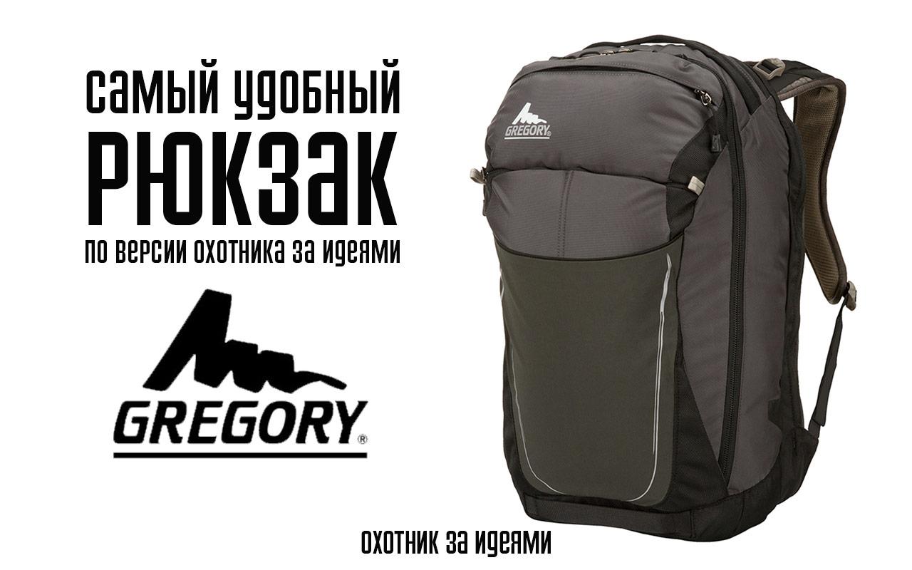 Рюкзак Gregory