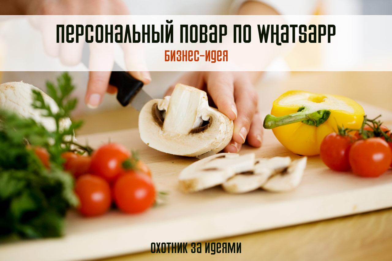 Персональный повар в WhatsApp