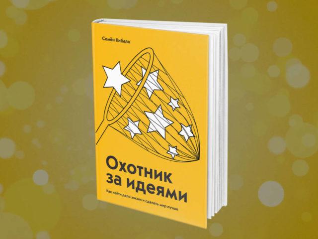 "Книга ""Охотник за идеями"""
