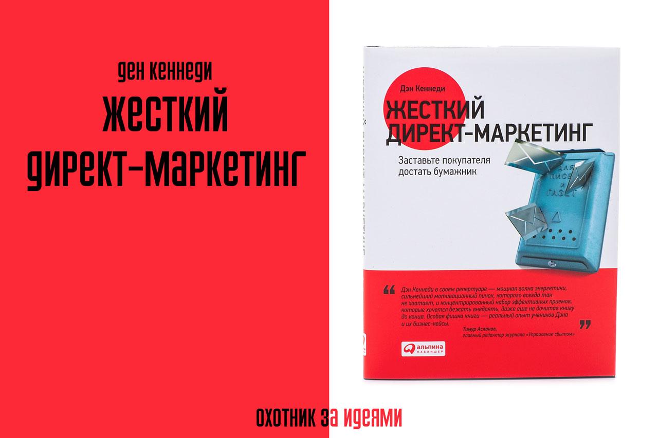 обзор книги Жесткий директ-маркетинг