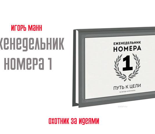 Еженедельник Номера 1. Игорь Манн