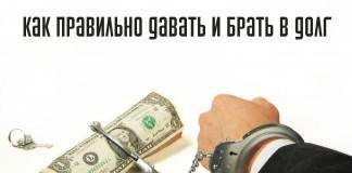 Как правильно брать и девать в долг