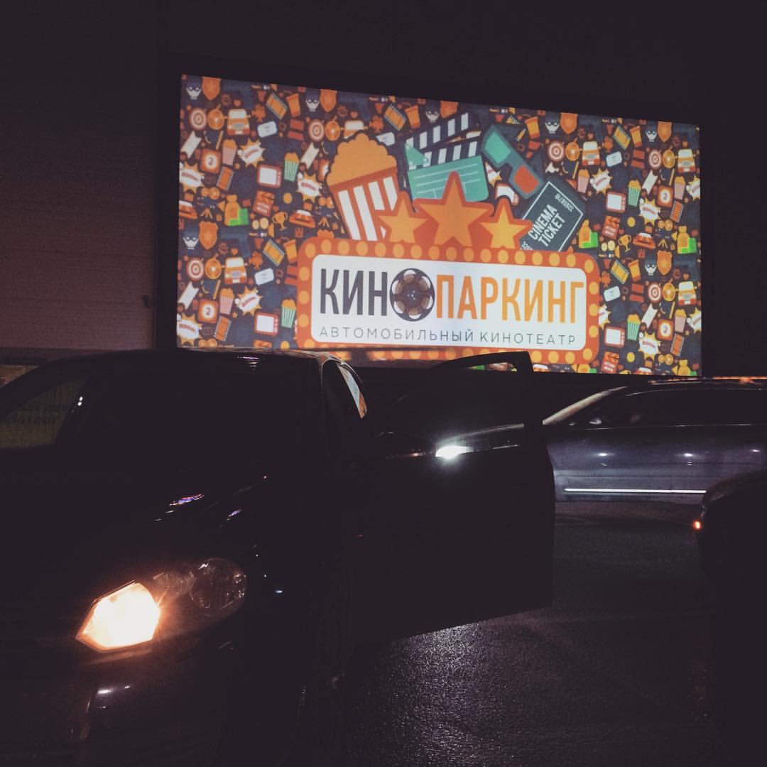 Кинопаркинг в Санкт-Петербурге