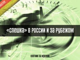Спешка в россии