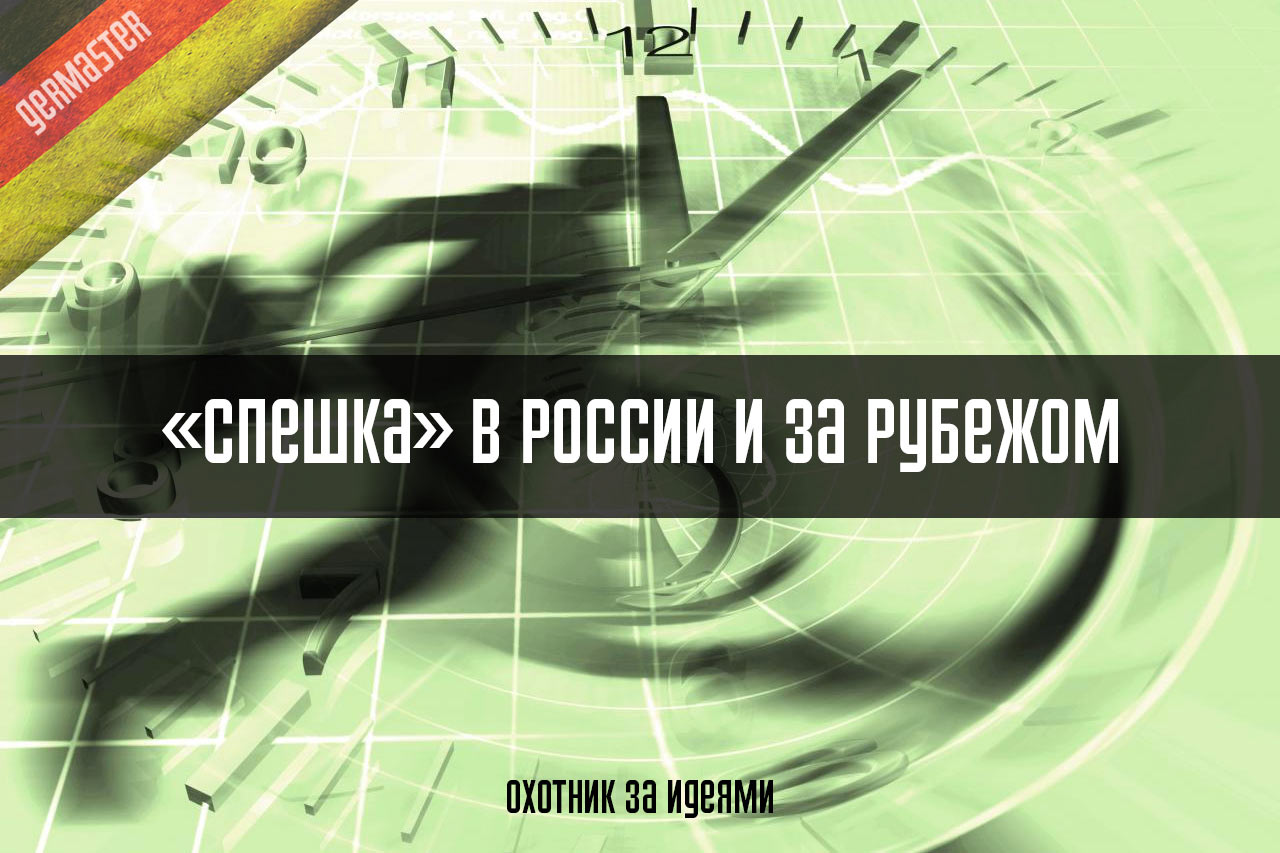 Глеб Гордеев GerMaster