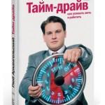 Тайм-драйв Глеб Архангельский