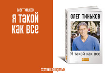 Олег Тиньков я такой как все