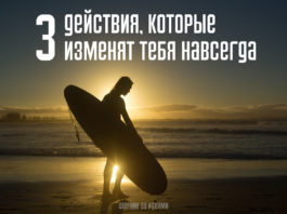 3 действия, которые изменят тебя навсегда