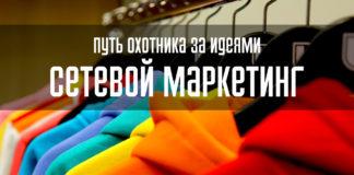 Про сетевой маркетинг