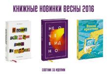 Книжные новинки 2016