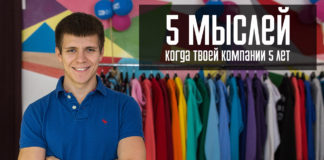 5 лет UniFashion