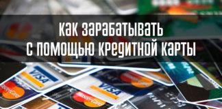 Как зарабатывать кредитной картой