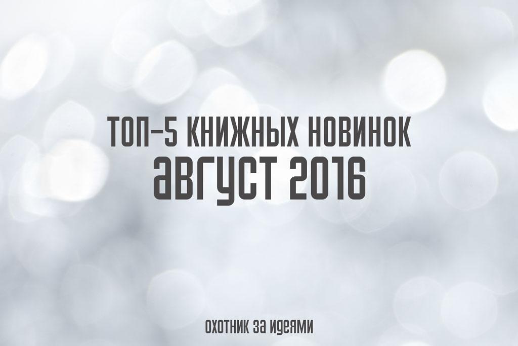 новинки книг август 2016