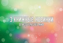 3 книжные новинки МИФ