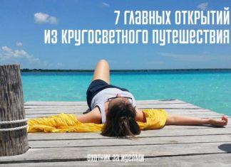 7 главных открытий кругосветного путешествия