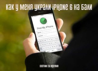 Как у меня украли iPhone