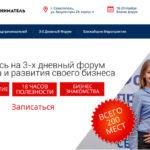 Форум о предпринимательстве в Крыму