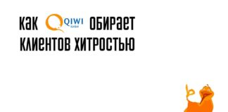 Qiwi антикэшбэк