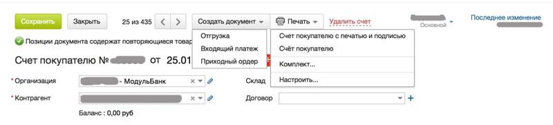 Документы в МойСклад