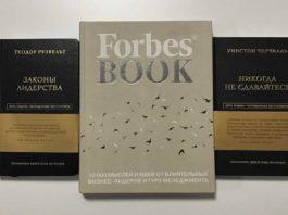 Forbes и путь лидера