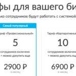 Тарифы МойСклад