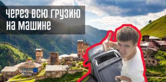 По всей грузии на машине