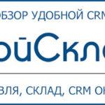 МойСклад - онлайн CRM