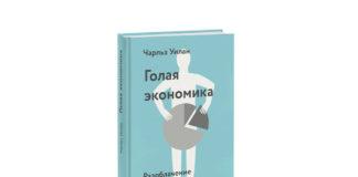 Книга Голая экономика