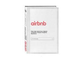 История Airbnb
