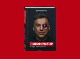Книга Трансформатор