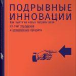 Книга Подрывные инновации