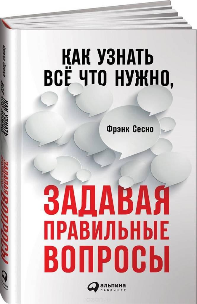 Книга Как узнать все что нужно Фрэнк Сесно